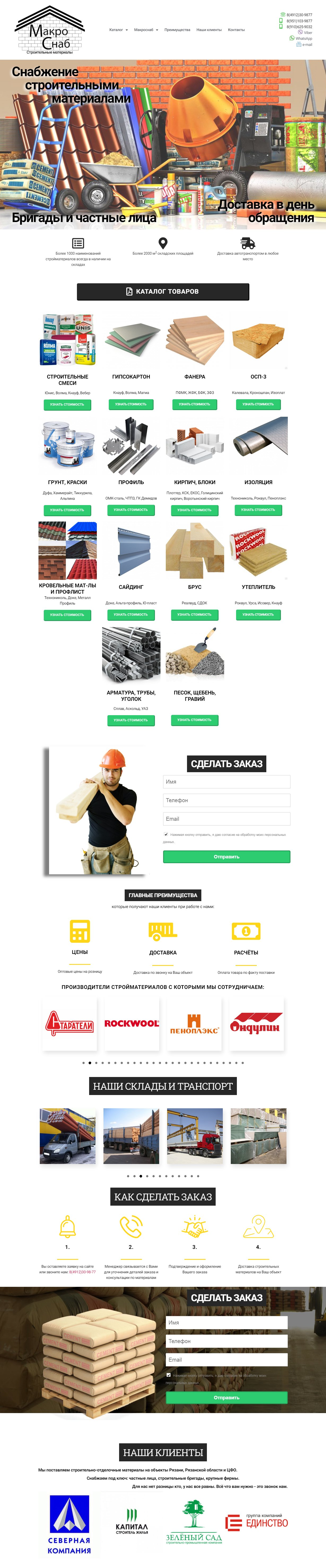 сайт продажи стройматериалов